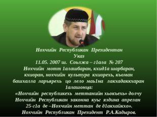 Нохчийн Республикан Президентан Указ 11.05. 2007 ш. Соьлжа – г1ала № 207 Нохч