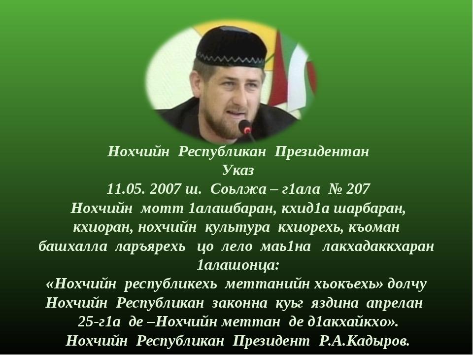 Нохчийн Республикан Президентан Указ 11.05. 2007 ш. Соьлжа – г1ала № 207 Нохч...