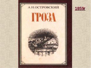 1859г