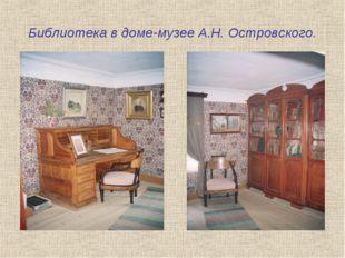 Библиотека в доме-музее А.Н. Островского.