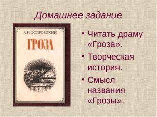 Домашнее задание Читать драму «Гроза». Творческая история. Смысл названия «Гр