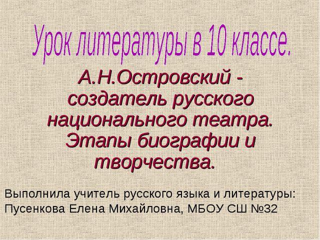 А.Н.Островский - создатель русского национального театра. Этапы биографии и т...