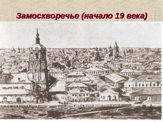 Замоскворечье (начало 19 века)