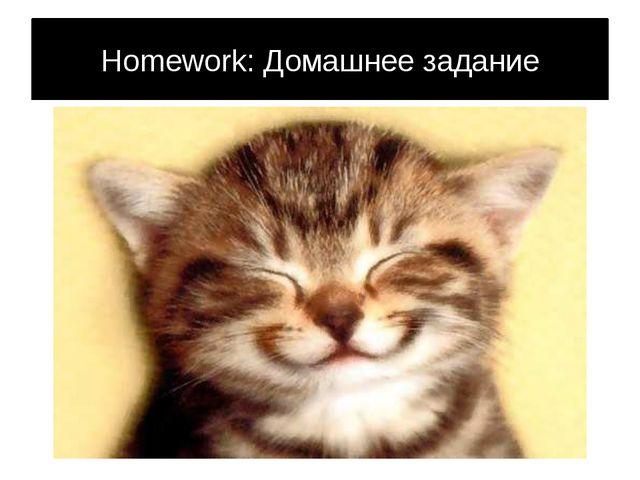 Homework: Домашнее задание
