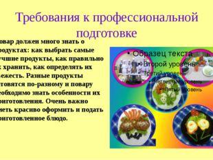 Требования к профессиональной подготовке Повар должен много знать о продуктах