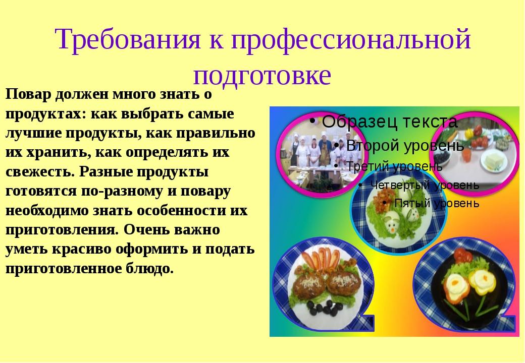 Требования к профессиональной подготовке Повар должен много знать о продуктах...