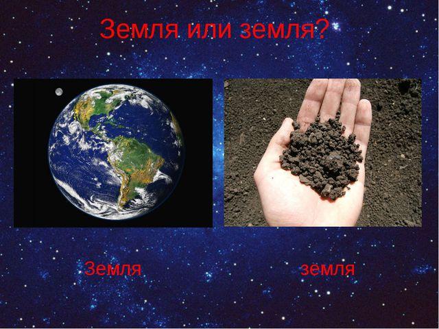 Земля или земля? Земля земля