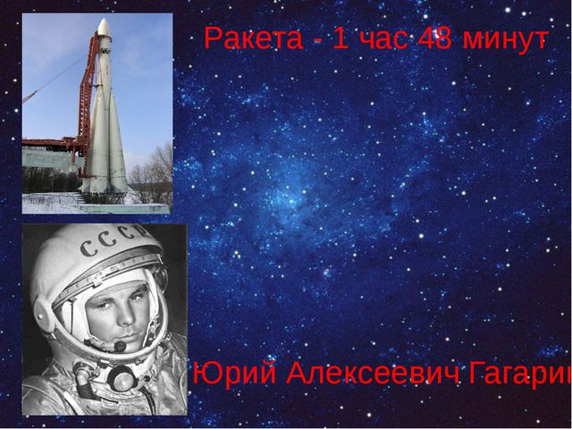 Ракета - 1 час 48 минут Юрий Алексеевич Гагарин