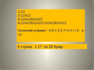ZZ ZZAZZ ZZAZZBZZAZZ ZZAZZBZZAZZCZZAZZBZZAZZ Латинский алфавит : A B C D E F