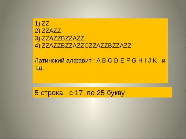 ZZ ZZAZZ ZZAZZBZZAZZ ZZAZZBZZAZZCZZAZZBZZAZZ Латинский алфавит : A B C D E F...