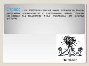 Стресс - это естественная реакция нашего организма на внешние раздражители (ф