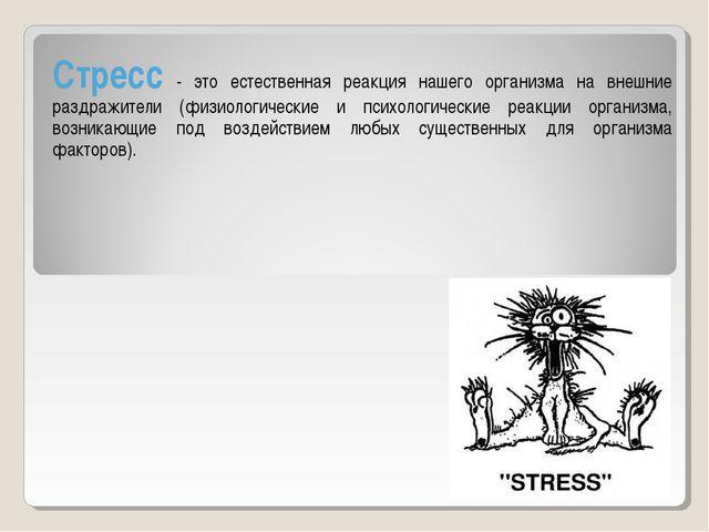 Стресс - это естественная реакция нашего организма на внешние раздражители (ф...