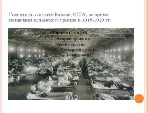 Госпиталь в штате Канзас, США, во время пандемии испанского гриппа в 1918-191