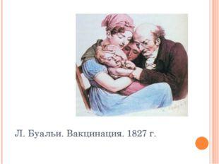 Л. Буальи. Вакцинация. 1827 г.