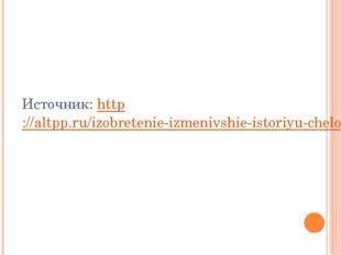 Источник: http://altpp.ru/izobretenie-izmenivshie-istoriyu-chelovechestva/vak