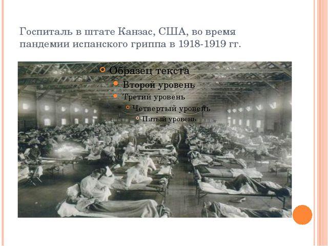 Госпиталь в штате Канзас, США, во время пандемии испанского гриппа в 1918-191...