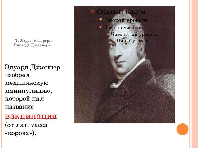 Т. Лоуренс. Портрет Эдуарда Дженнера. Эдуард Дженнер изобрел медицинскую ман...
