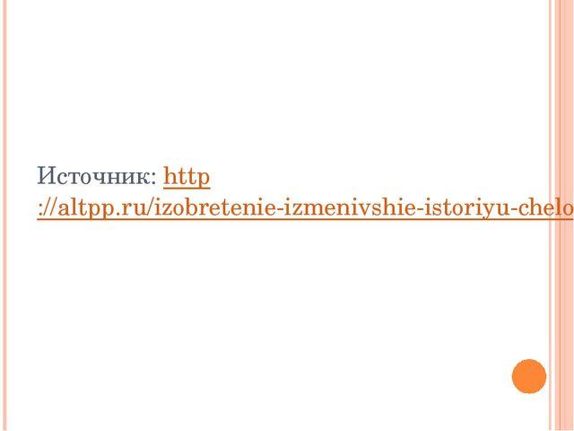 Источник: http://altpp.ru/izobretenie-izmenivshie-istoriyu-chelovechestva/vak...