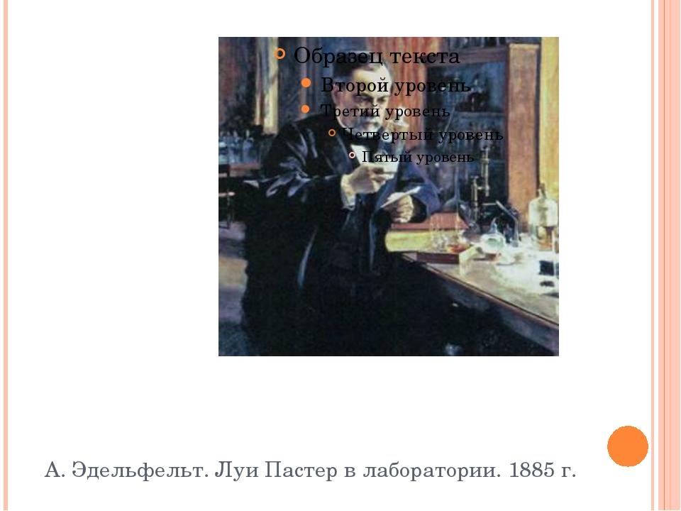 А. Эдельфельт. Луи Пастер в лаборатории. 1885 г.