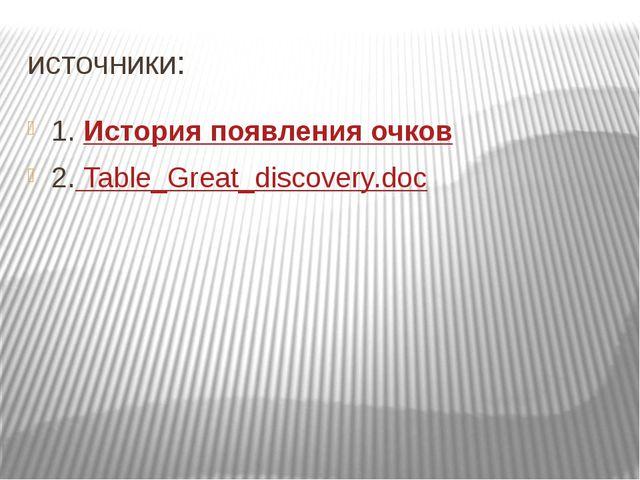 источники: 1. История появления очков 2. Table_Great_discovery.doc