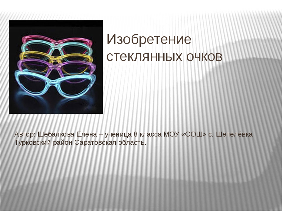 Изобретение стеклянных очков Автор: Шебалкова Елена – ученица 8 класса МОУ «О...