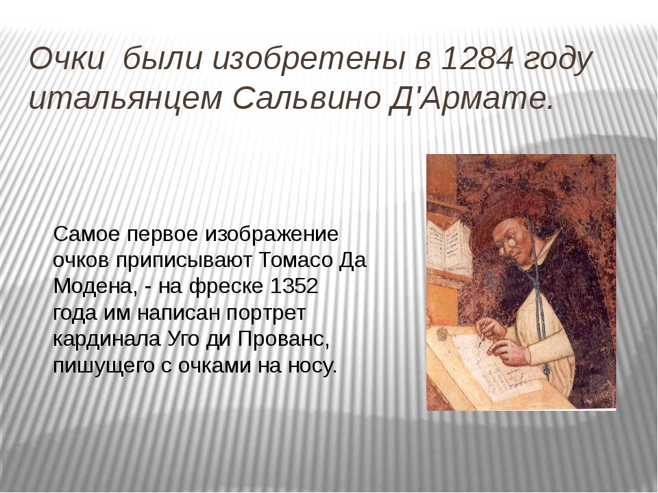 Очки были изобретены в 1284 году итальянцем Сальвино Д'Армате. Самое первое и...