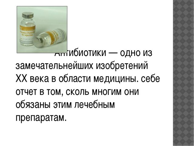 Антибиотики — одно из замечательнейших изобретений XX века в области меди...