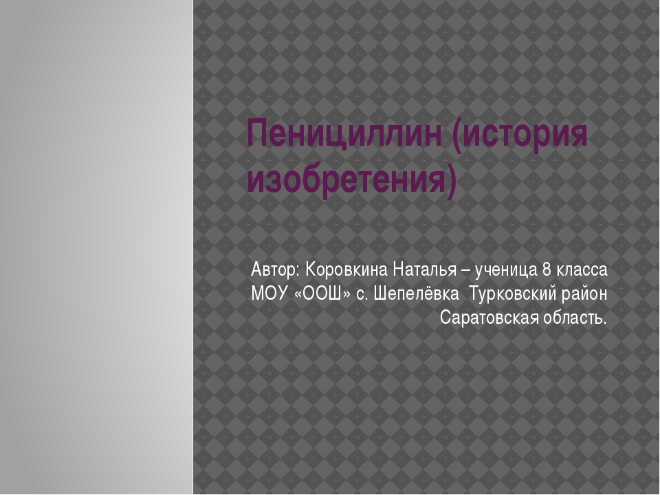 Пенициллин (история изобретения) Автор: Коровкина Наталья – ученица 8 класса...