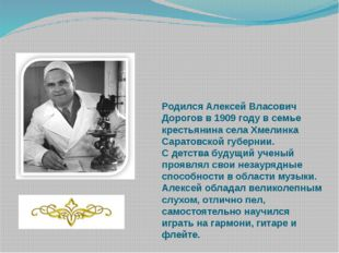 Родился Алексей Власович Дороговв 1909 году в семье крестьянина села Хмелинк