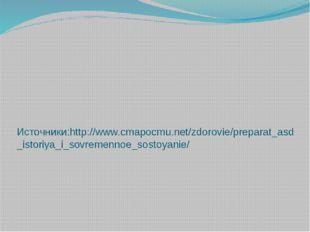 Источники:http://www.cmapocmu.net/zdorovie/preparat_asd_istoriya_i_sovremenno