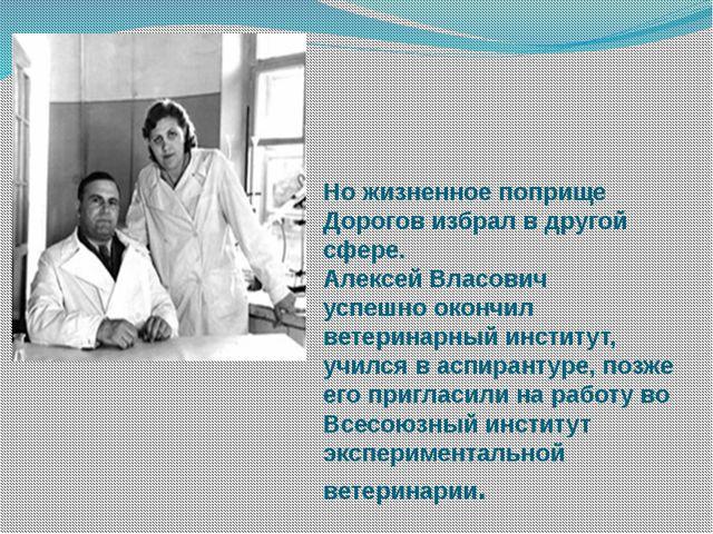 Но жизненное поприще Дороговизбрал в другой сфере. Алексей Власович успешно...