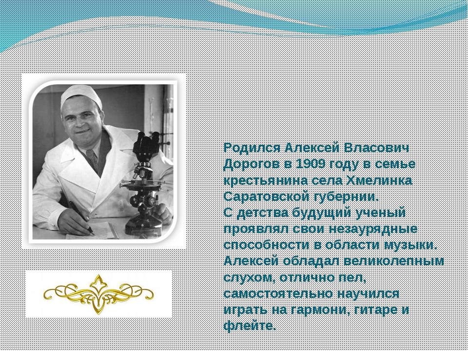 Родился Алексей Власович Дороговв 1909 году в семье крестьянина села Хмелинк...