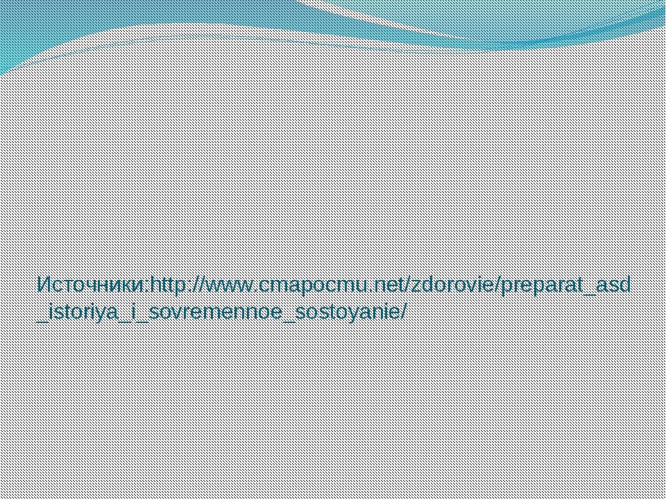 Источники:http://www.cmapocmu.net/zdorovie/preparat_asd_istoriya_i_sovremenno...