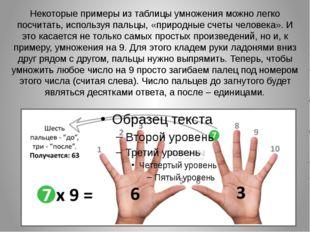 Некоторые примеры из таблицы умножения можно легко посчитать, используя пальц