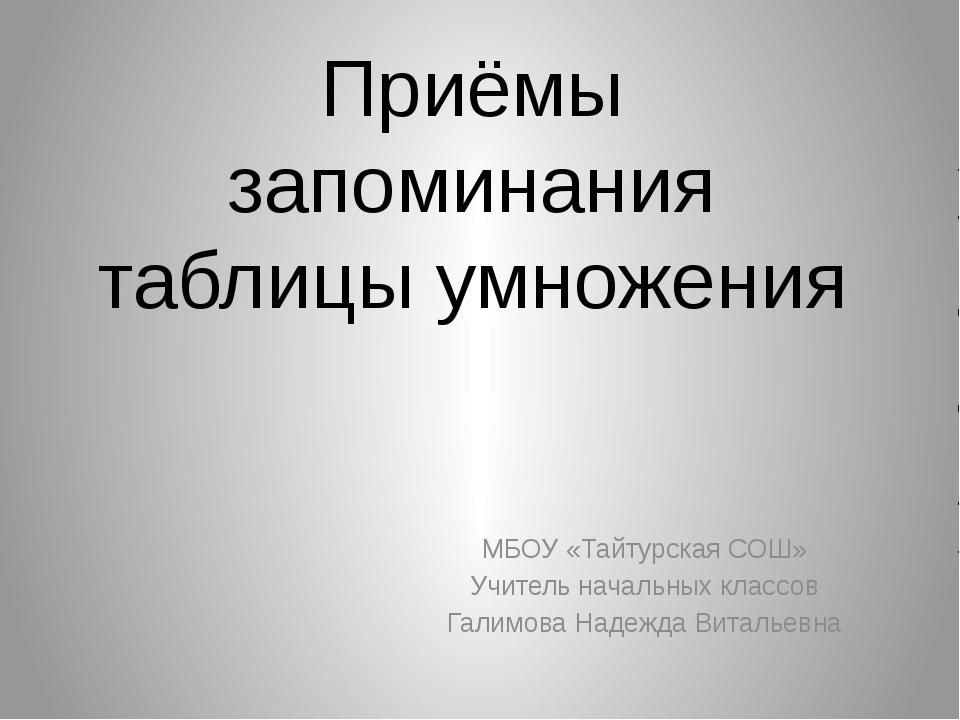 Приёмы запоминания таблицы умножения МБОУ «Тайтурская СОШ» Учитель начальных...