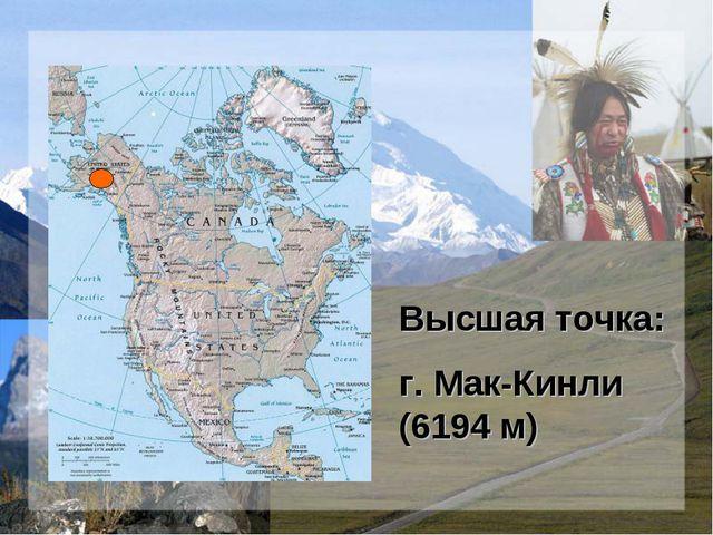 Высшая точка: г. Мак-Кинли (6194 м)