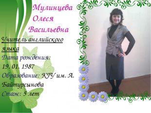 Free Powerpoint Templates Мулинцева Олеся Васильевна Учитель английского язык