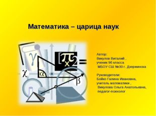 Математика – царица наук    Автор: Викулов Виталий , ученик 9б класса МБО