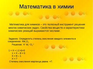 Математика в химии Математика для химиков – это полезный инструмент решения м