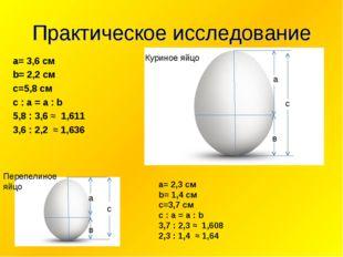 с Практическое исследование a= 3,6 см b= 2,2 см c=5,8 см с : а = а : b 5,8 :