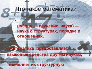 Что такое математика? Матема́тика (от др.-греч. μάθημα — изучение, наука) — н