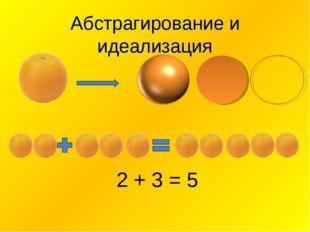 Абстрагирование и идеализация 2 + 3 = 5
