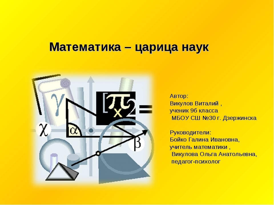 Математика – царица наук    Автор: Викулов Виталий , ученик 9б класса МБО...