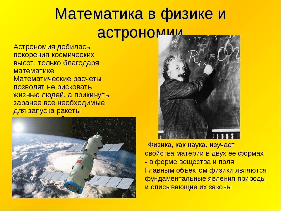 Математика в физике и астрономии Астрономия добилась покорения космических в...