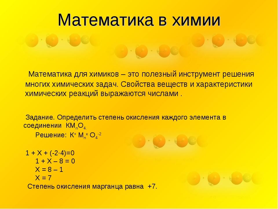 Математика в химии Математика для химиков – это полезный инструмент решения м...