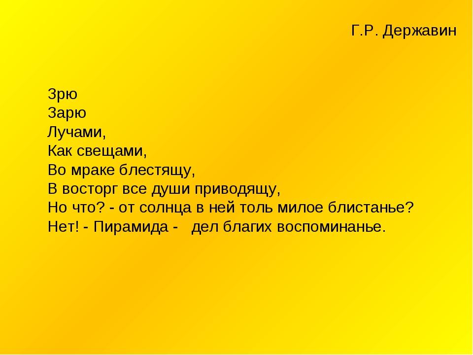Зрю Зарю Лучами, Как свещами, Во мраке блестящу, В восторг все души приводящ...
