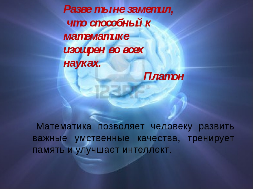 Математика позволяет человеку развить важные умственные качества, тренирует...