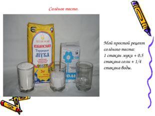 Мой простой рецепт солёного теста: 1 стакан муки + 0,5 стакана соли + 1/4 ста