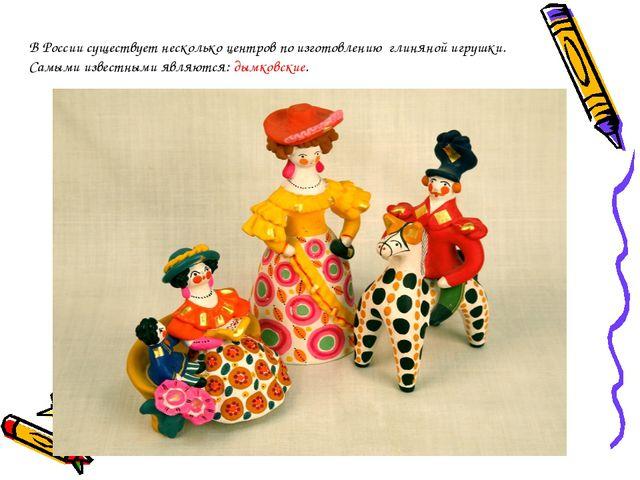 В России существует несколько центров по изготовлению глиняной игрушки. Самым...
