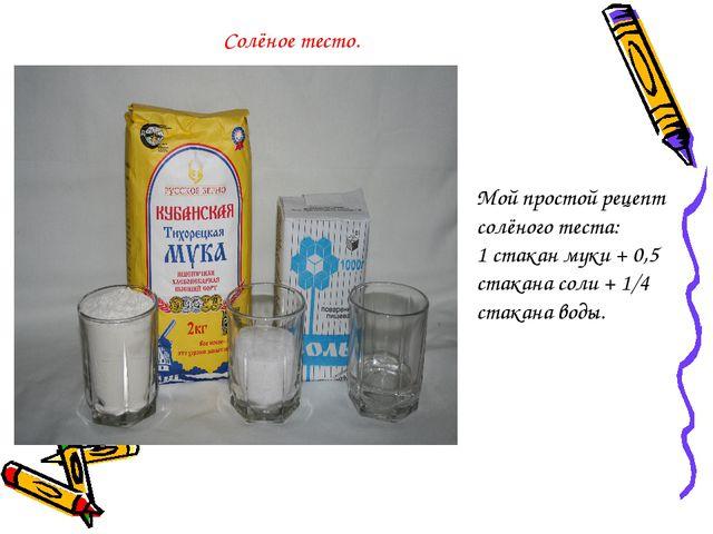 Мой простой рецепт солёного теста: 1 стакан муки + 0,5 стакана соли + 1/4 ста...